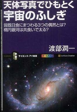 天体写真でひもとく宇宙のふしぎ―皆既日食にまつわる3つの偶然とは?楕円銀河は共食いで太る?