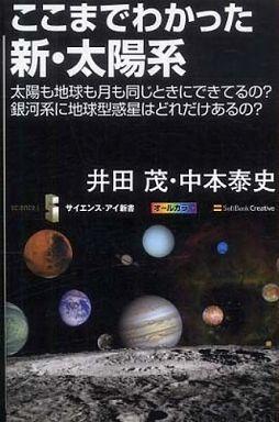 ここまでわかった新・太陽系―太陽も地球も月も同じときにできてるの?銀河系に地球型惑星はどれだけあるの?