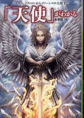 「天使」がわかる―ミカエル、メタトロンからグノーシスの天使まで