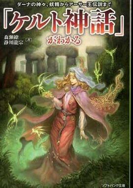「ケルト神話」がわかる―ダーナの神々、妖精からアーサー王伝説まで