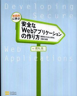 体系的に学ぶ安全なWebアプリケーションの作り方―脆弱性が生まれる原理と対策の実践