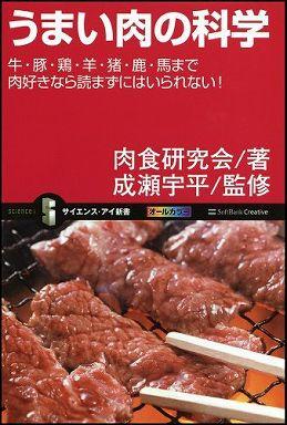うまい肉の科学―牛・豚・鶏・羊・猪・鹿・馬まで肉好きなら読まずにはいられない!