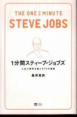 1分間スティーブ・ジョブズ―人生に革命を起こす77の原則