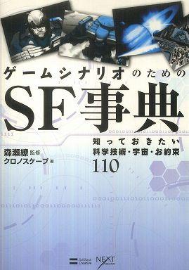 ゲームシナリオのためのSF事典―知っておきたい科学技術・宇宙・お約束110