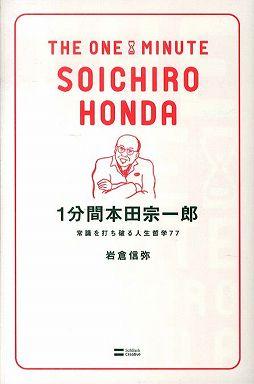 1分間本田宗一郎―常識を打ち破る人生哲学77