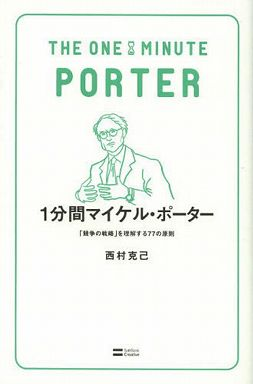 1分間マイケル・ポーター―「競争の戦略」を理解する77の原則