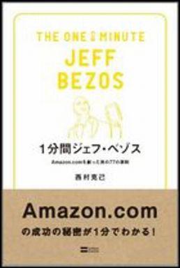 1分間ジェフ・ベゾス―Amazon.comを創った男の77の原則