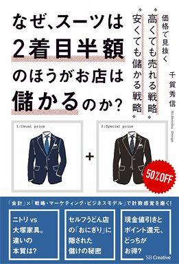 """なぜ、スーツは2着目半額のほうがお店は儲かるのか?―価格で見抜く""""高くても売れる戦略""""""""安くても儲かる戦略"""""""