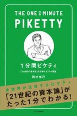 1分間ピケティ―「21世紀の資本論」を理解する77の理論