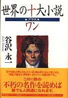 世界の十大小説 プラス・ワン