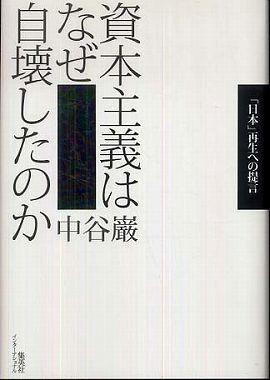 資本主義はなぜ自壊したのか―「日本」再生への提言