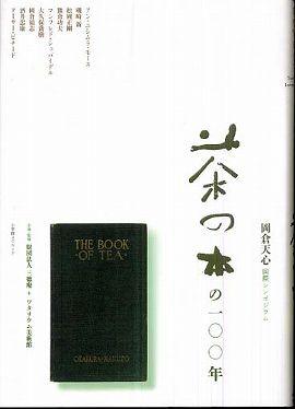 「茶の本」の100年―岡倉天心・国際シンポジウム