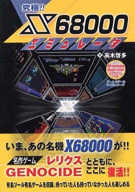 究極!!X68000エミュレータ