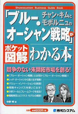 ポケット図解 チャン・キムとモボルニュの「ブルー・オーシャン戦略」がわかる本―競争のない未開拓市場を創る!