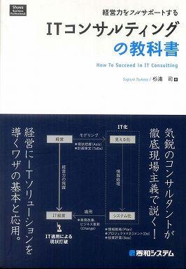 経営力をフルサポートするITコンサルティングの教科書
