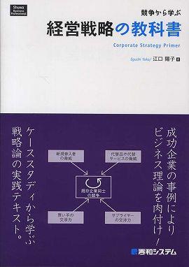 競争から学ぶ経営戦略の教科書