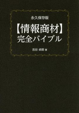 """永久保存版""""情報商材""""完全バイブル"""