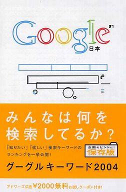 Googleキーワード〈2004〉