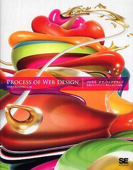 プロセスオブウェブデザイン―企画からデザインへ落とし込みの技術