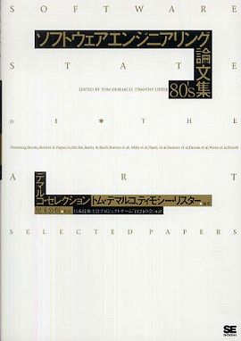 ソフトウェアエンジニアリング論文集80'sデマルコ・セレクション