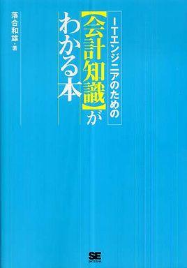 ITエンジニアのための「会計知識」がわかる本