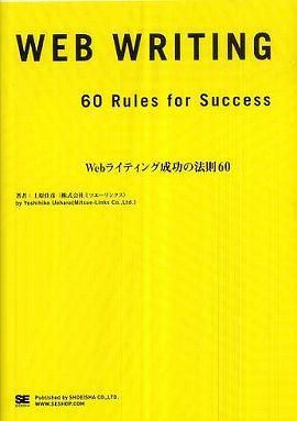 Webライティング成功の法則60