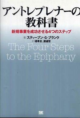 アントレプレナーの教科書―新規事業を成功させる4つのステップ