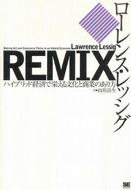 REMIX―ハイブリッド経済で栄える文化と商業のあり方