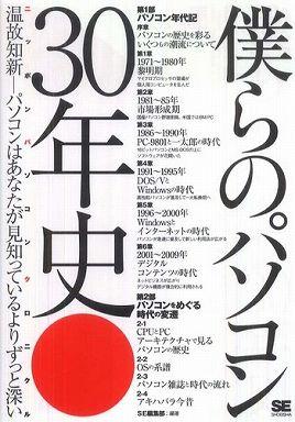 僕らのパソコン30年史―ニッポンパソコンクロニクル