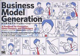 ビジネスモデル・ジェネレーション ビジネスモデル設計書―ビジョナリー、イノベーターと挑戦者のためのハンドブック
