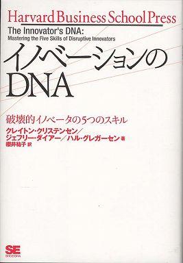 イノベーションのDNA―破壊的イノベータの5つのスキル