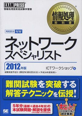 ネットワークスペシャリスト〈2012年版〉