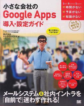 小さな会社のGoogle Apps導入・設定ガイド