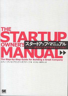 スタートアップ・マニュアル―ベンチャー創業から大企業の新事業立ち上げまで