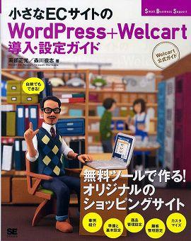 小さなECサイトのWord Press + Welcart導入・設定ガイド―Welcart公式ガイド