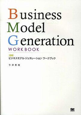 図解 ビジネスモデル・ジェネレーションワークブック