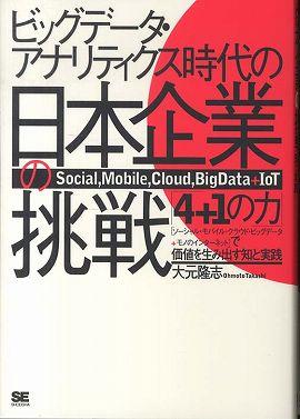 ビッグデータ・アナリティクス時代の日本企業の挑戦―「4+1の力」で価値を生み出す知と実践
