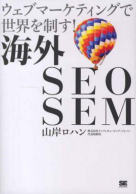 海外SEO SEM―ウェブマーケティングで世界を制す!