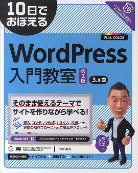 WordPress入門教室 (第2版)