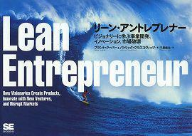 リーン・アントレプレナー―ビジョナリーに学ぶ事業開発、イノベーション、市場破壊