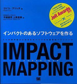 IMPACT MAPPING(インパクト・マッピング)―インパクトのあるソフトウェアを作る