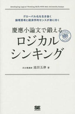 慶應小論文で鍛えるロジカルシンキング―グローバル化を生き抜く論理思考と経済学的センスが身に付く