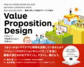 バリュー・プロポジション・デザイン―顧客が欲しがる製品やサービスを創る