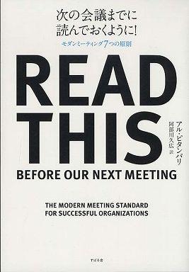 次の会議までに読んでおくように!―モダンミーティング7つの原則