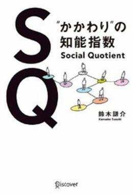 """SQ(Social Quotient) - """"かかわり""""の知能指数"""