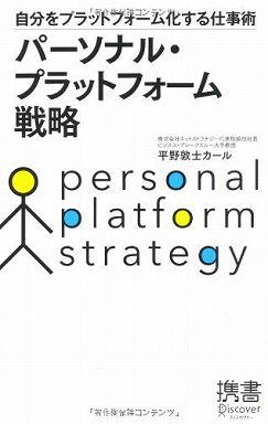 パーソナル・プラットフォーム戦略 - 自分をプラットフォーム化する仕事術
