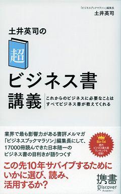 土井英司の「超」ビジネス書講義―これからのビジネスに必要なことはすべてビジネス書が教えてくれる