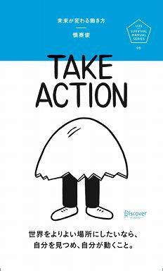未来が変わる働き方―TAKE ACTION