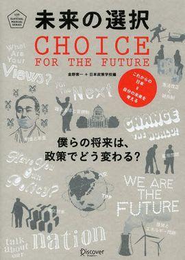 未来の選択―僕らの将来は、政策でどう変わる?
