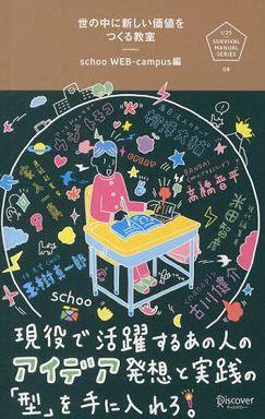 世の中に新しい価値をつくる教室―現役で活躍するあの人のアイデア発想と実践の「型」を手に入れろ。